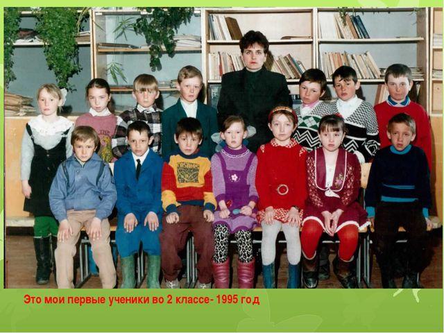 Это мои первые ученики во 2 классе- 1995 год