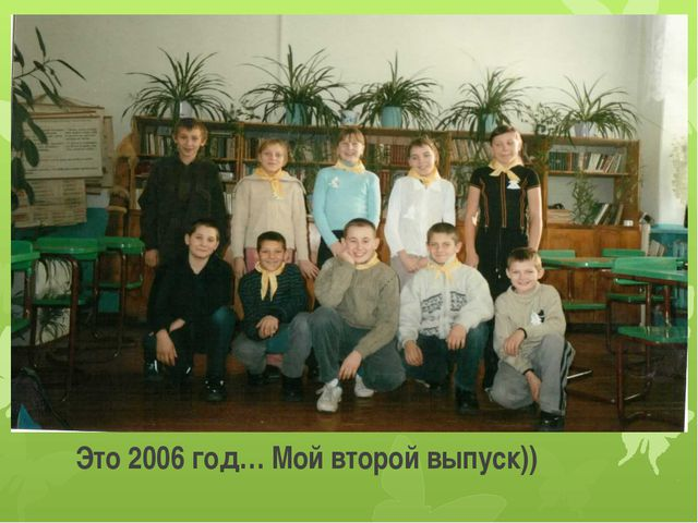 Это 2006 год… Мой второй выпуск))