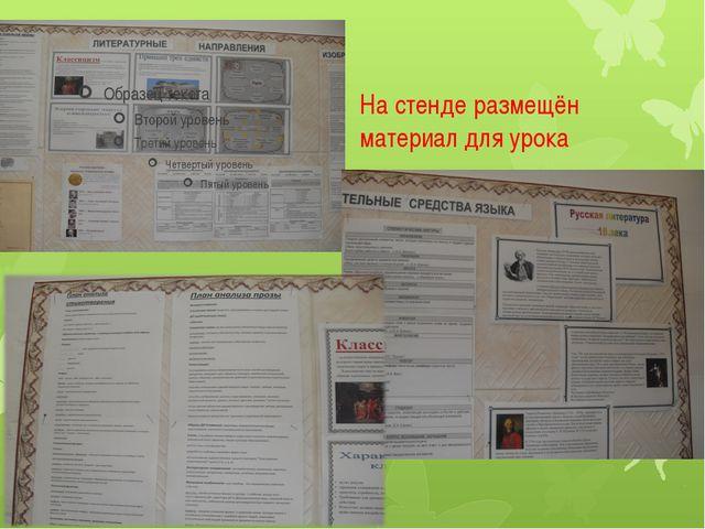 На стенде размещён материал для урока