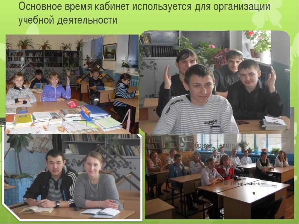 Основное время кабинет используется для организации учебной деятельности