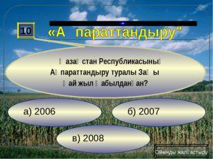 в) 2008 б) 2007 а) 2006 10 Қазақстан Республикасының Ақпараттандыру туралы За