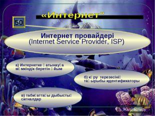 в) табиғаттағы дыбыстық сигналдар б) көру терезесінің тақырыбы идентификаторы