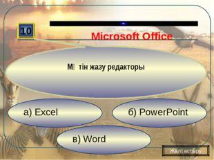 в) Word б) PowerPoint а) Excel 10 Мәтін жазу редакторы Жалғастыру Microsoft O