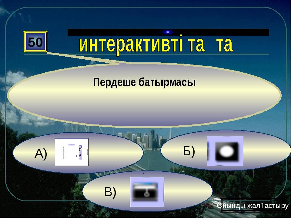 Б) В) А) 50 Пердеше батырмасы Ойынды жалғастыру