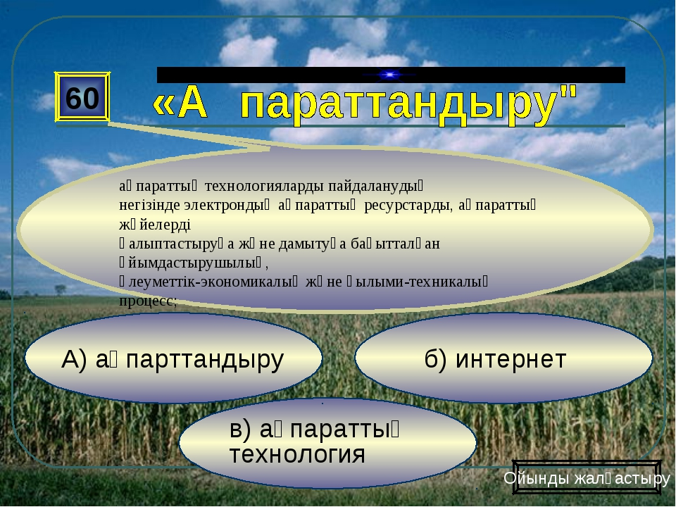 в) ақпараттық технология б) интернет А) ақпарттандыру 60 ақпараттық технолог...