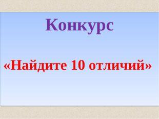 Конкурс «Найдите 10 отличий»