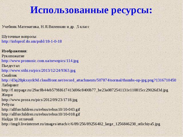 Учебник Математика, Н.Я.Виленкин и др. ,5 класс Шуточные вопросы: http://info...