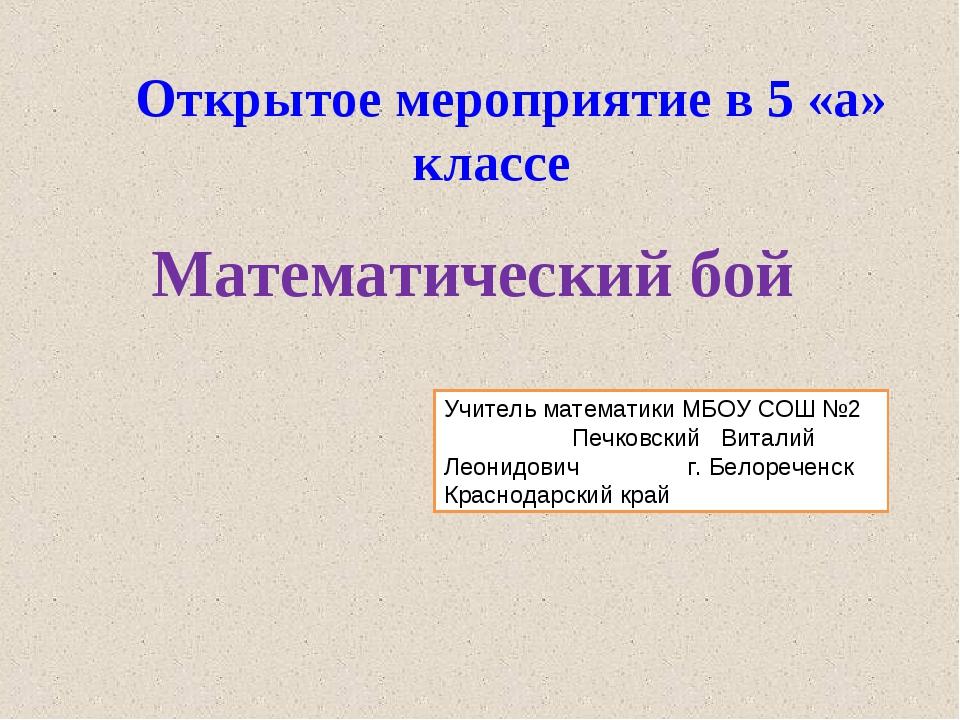 Открытое мероприятие в 5 «а» классе Математический бой Учитель математики МБ...