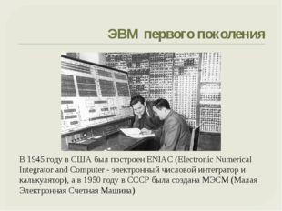 ЭВМ первого поколения ЭВМ первого поколения могли выполнять вычисления со ско