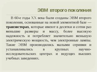 ЭВМ второго поколения В БЭСМ-6 использовалось 260 тысяч транзисторов, устрой