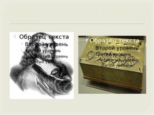 Готфрид Вильгельм Лейбниц - немецкий философ, математик, логик, физик, изобре