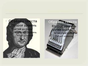 Вычисления в доэлектронную эпоху В середине XIX века (1933г) английский матем