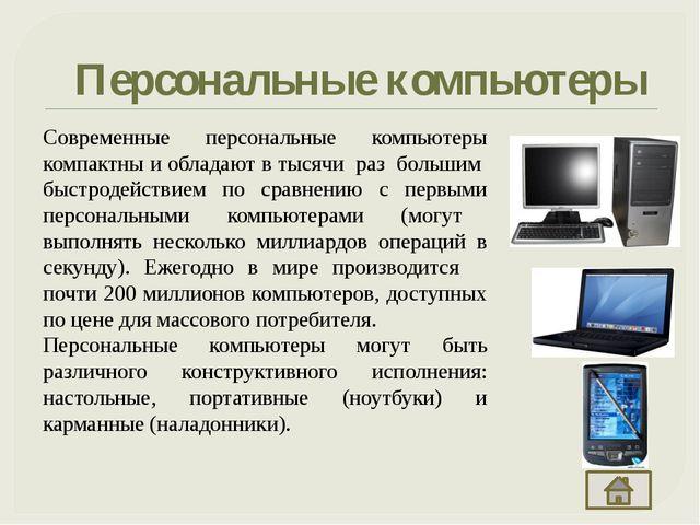 Таблица № 2 № Изобретение устройство Дата Где и кем создано 1 Вычислительнаям...