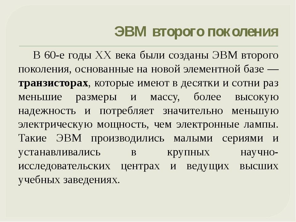 ЭВМ второго поколения В БЭСМ-6 использовалось 260 тысяч транзисторов, устрой...