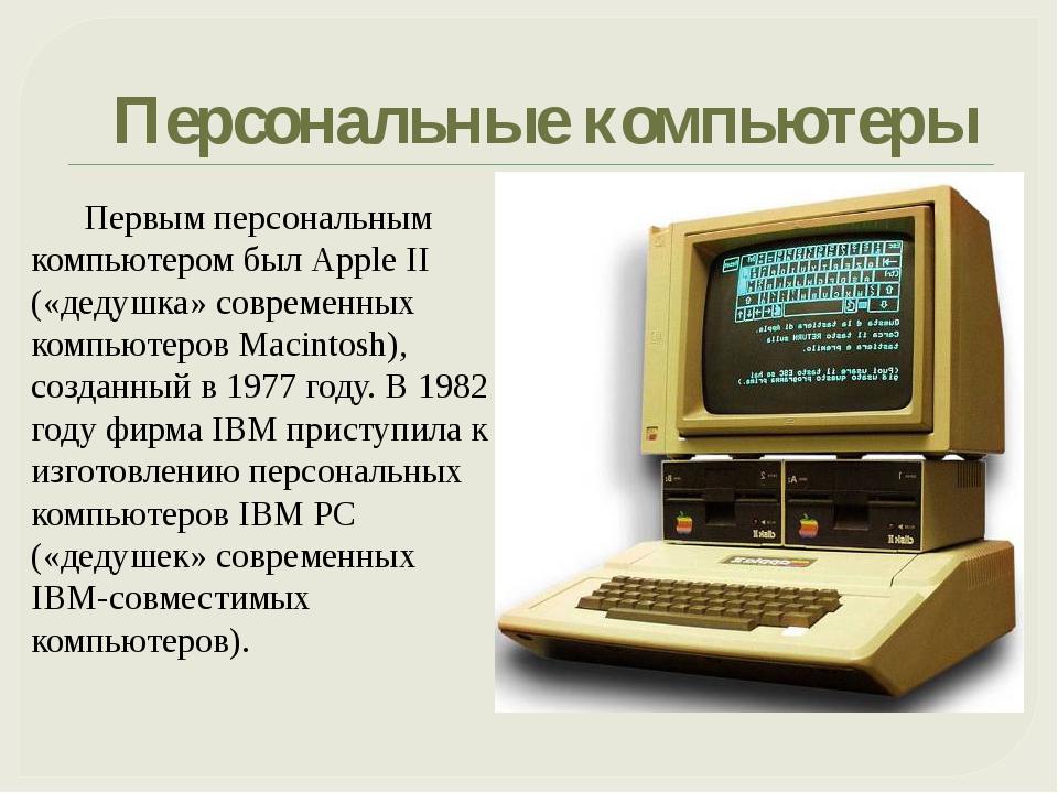 История вычислительных техники картинки