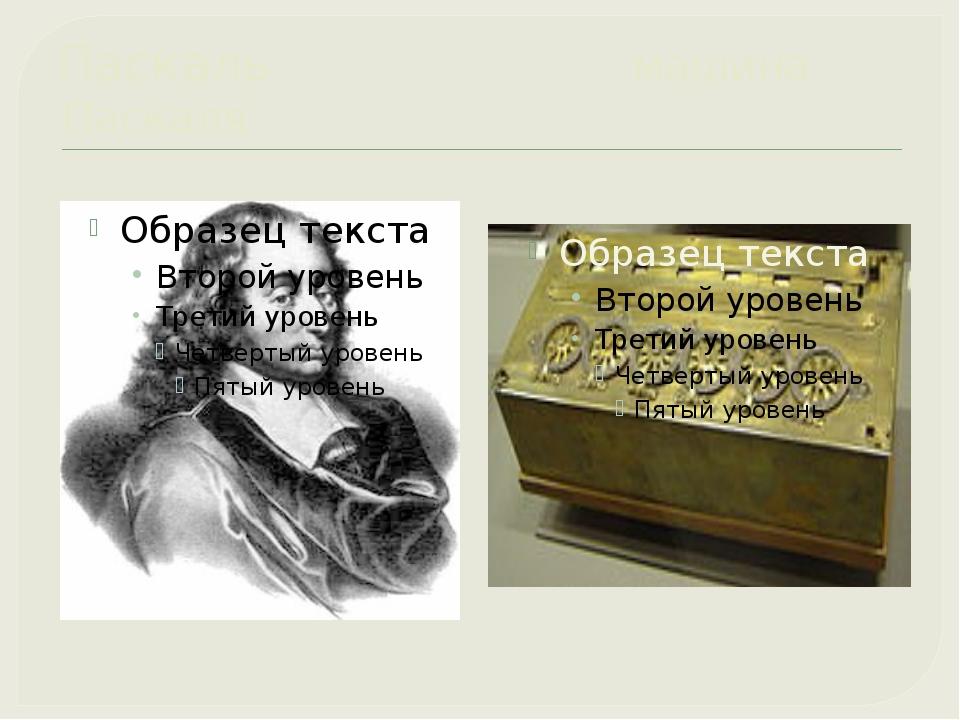 Готфрид Вильгельм Лейбниц - немецкий философ, математик, логик, физик, изобре...
