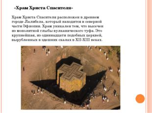 «Храм Христа Спасителя» Храм Христа Спасителя расположен в древнем городе Лал