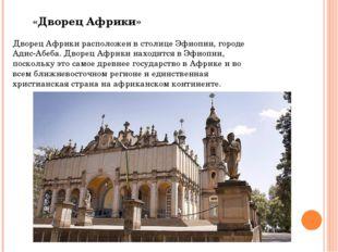 Дворец Африки расположен в столице Эфиопии, городе Адис-Абеба. Дворец Африки