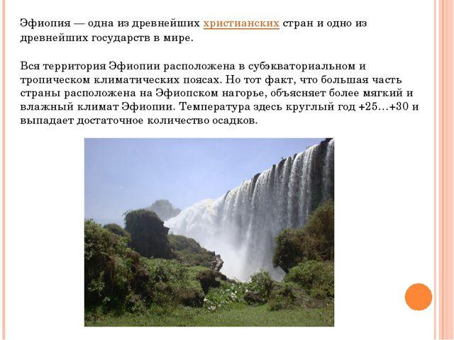 Эфиопия — одна из древнейшиххристианскихстран и одно из древнейших государс...