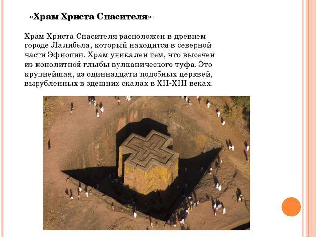 «Храм Христа Спасителя» Храм Христа Спасителя расположен в древнем городе Лал...