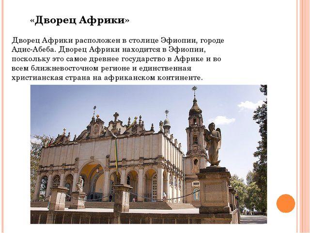 Дворец Африки расположен в столице Эфиопии, городе Адис-Абеба. Дворец Африки...