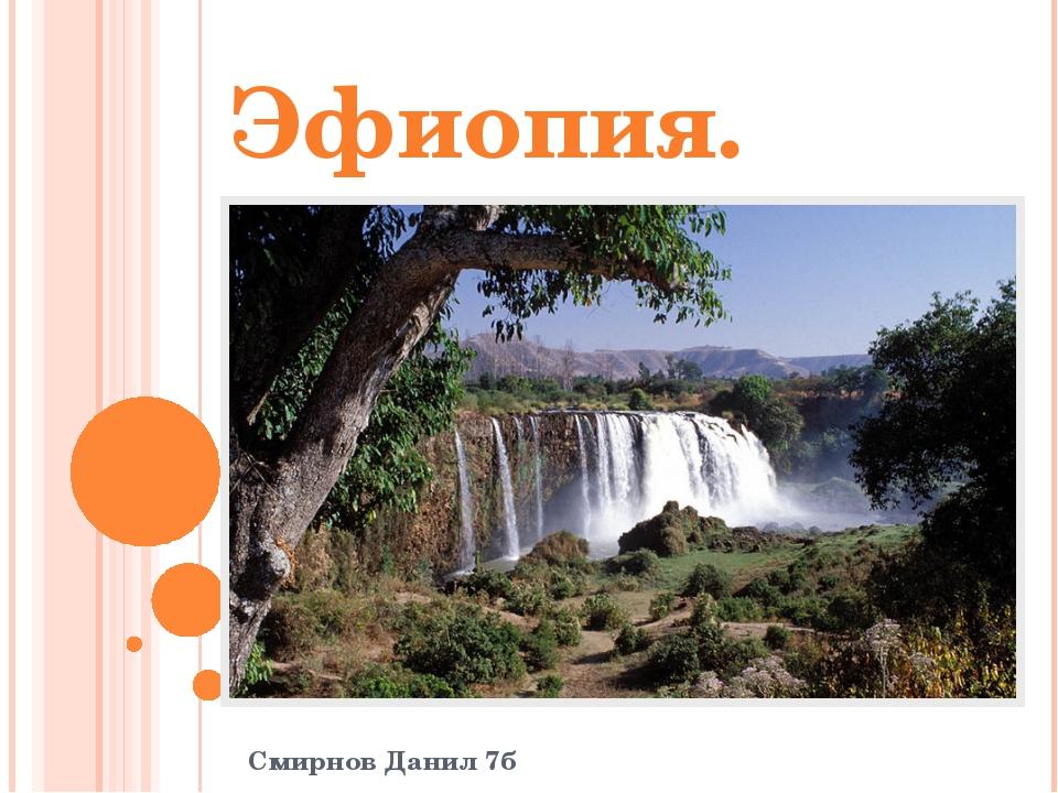 Эфиопия. Смирнов Данил 7б