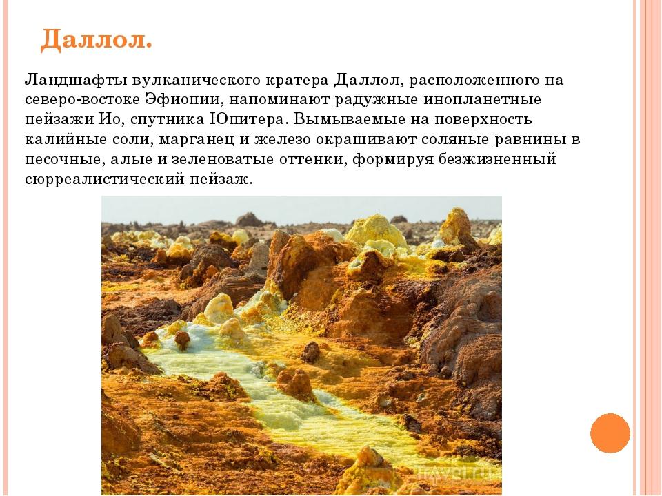 Ландшафты вулканического кратера Даллол, расположенного на северо-востоке Эф...