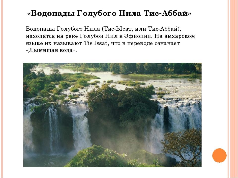 «Водопады Голубого Нила Тис-Аббай» Водопады Голубого Нила (Тис-Ысат, или Тис...