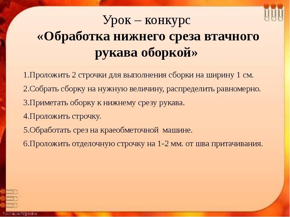 Урок – конкурс «Обработка нижнего среза втачного рукава оборкой» 1.Проложить...