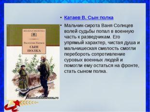Катаев В. Сын полка Мальчик-сирота Ваня Солнцев волей судьбы попал в военную