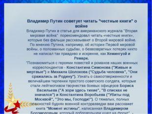 """Владимир Путин советует читать """"честные книги"""" о войне Владимир Путин в стать"""