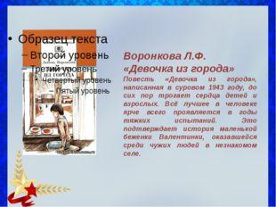 Воронкова Л.Ф. «Девочка из города» Повесть «Девочка из города», написанная в