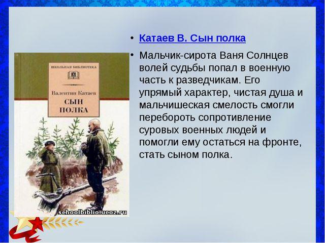 Катаев В. Сын полка Мальчик-сирота Ваня Солнцев волей судьбы попал в военную...