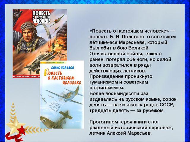 «Повесть о настоящем человеке» — повесть Б. Н. Полевого о советском лётчике-...
