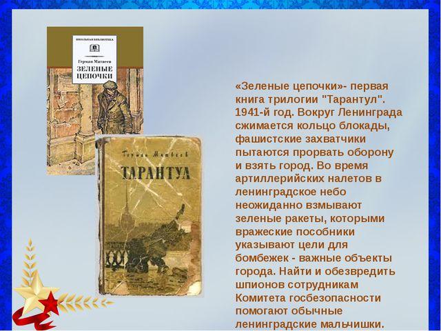 """«Зеленые цепочки»- первая книга трилогии """"Тарантул"""". 1941-й год. Вокруг Ленин..."""