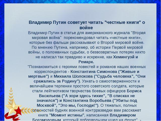 """Владимир Путин советует читать """"честные книги"""" о войне Владимир Путин в стать..."""