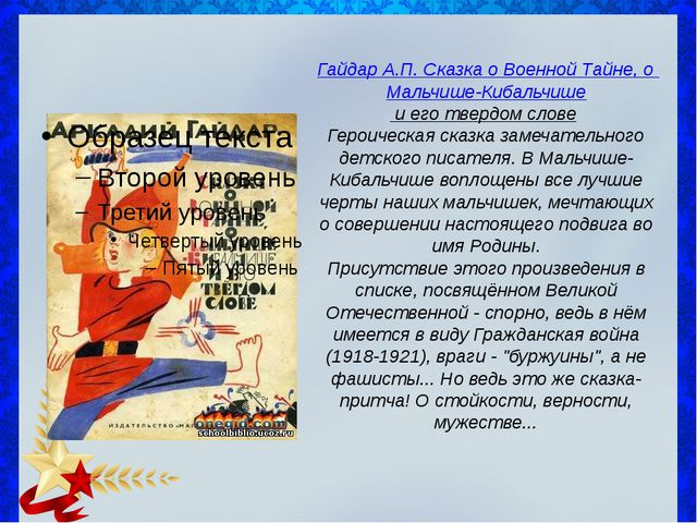 Гайдар А.П. Сказка о Военной Тайне, о Мальчише-Кибальчише и его твердом слове...