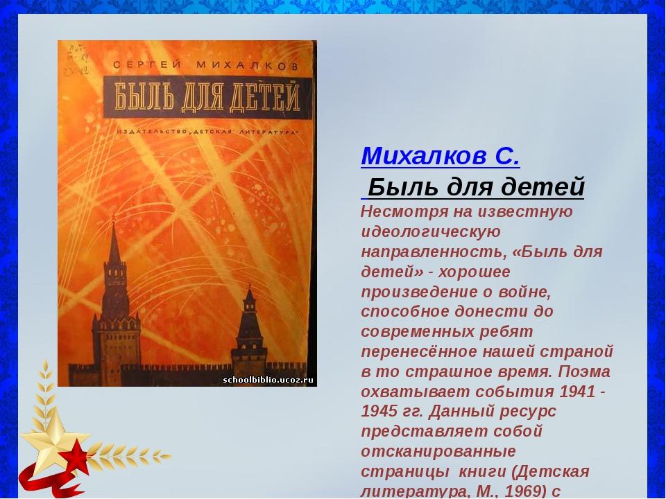 Михалков С. Быль для детей Несмотря на известную идеологическую направленно...