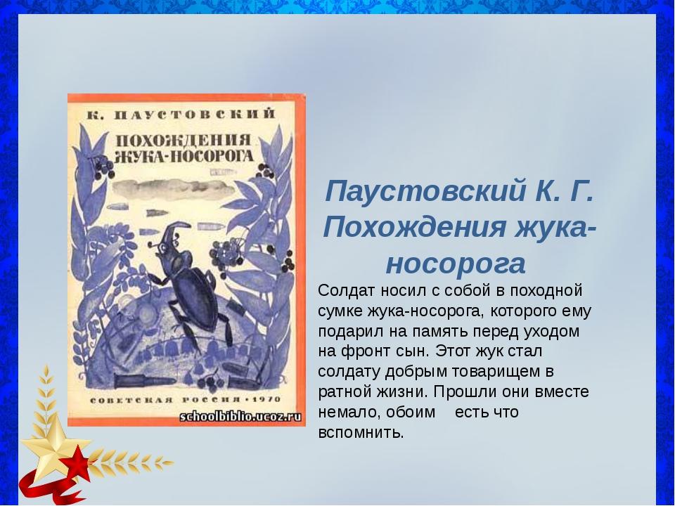 Паустовский К. Г. Похождения жука-носорога Солдат носил с собой в походной с...