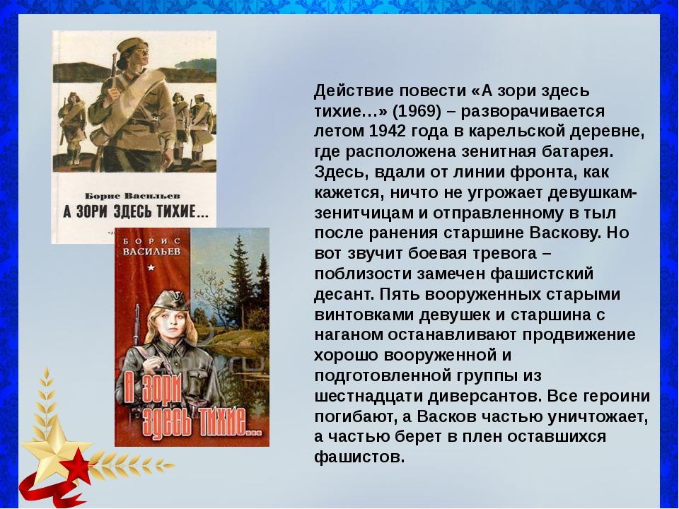 Действие повести «А зори здесь тихие…» (1969) – разворачивается летом 1942 г...