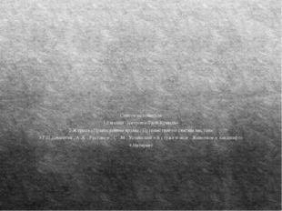 Список источников 1.Евгений Осетров » Твой Кремль» 2.Журнал «Православные хр