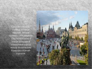 Красная Площадь Красная Площадь-главная площадь Москвы .Общая 0длинна-330м,ш