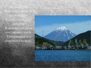 Вулканы Камчатки Вулканы на Востоке России на полуострове Камчатка на тер- ри
