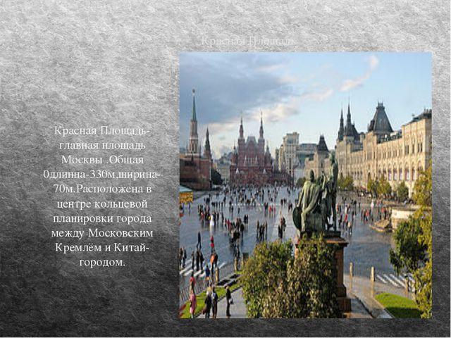 Красная Площадь Красная Площадь-главная площадь Москвы .Общая 0длинна-330м,ш...
