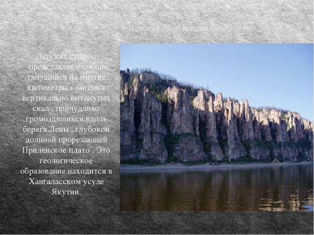 Ленские столбы-природный парк. Ленские столбы представляют собой тянущийся н...