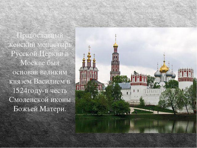 Ансамбль Новодевичьегомонастыря Православный женский монастырь Русской Церкв...