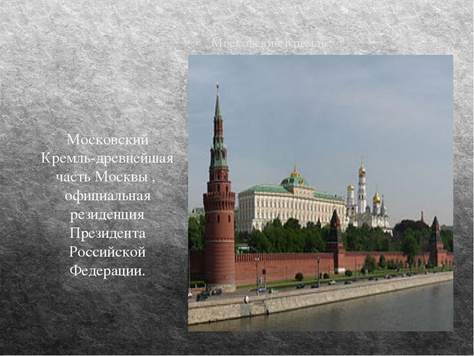 Московский Кремль Московский Кремль-древнейшая часть Москвы , официальная ре...