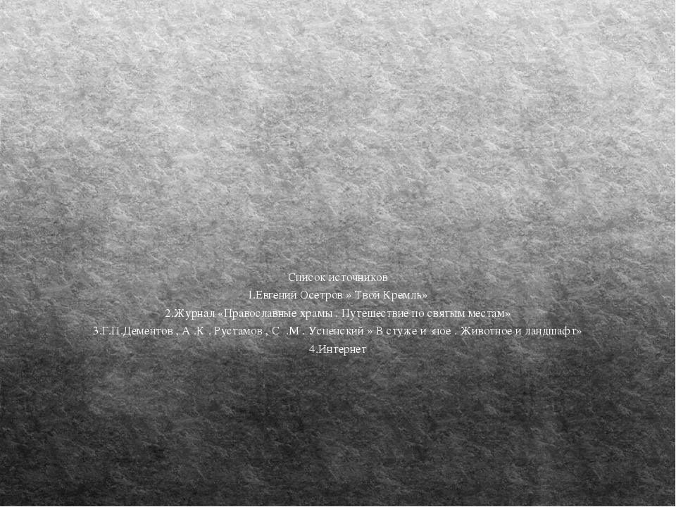 Список источников 1.Евгений Осетров » Твой Кремль» 2.Журнал «Православные хр...