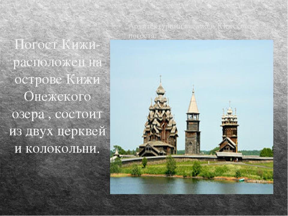 Архитектурный ансамбль Кижского погоста. Погост Кижи-расположен на острове К...
