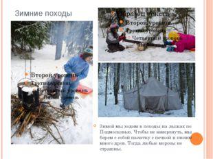 Зимние походы Зимой мы ходим в походы на лыжах по Подмосковью. Чтобы не замер